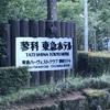 【子連れ旅行】お子さま高級お宿デビュー❤️蓼科 東急ホテル@長野県