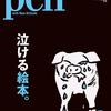 Pen4月15日号は特集に「泣ける絵本。」