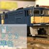 国鉄EF63形直流電気機関車 標準色