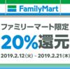 LINE Payでファミリーマート限定!コード支払いで20%還元キャンペーン!還元上限2,000円