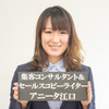 2/20(火)、朝日新聞の朝刊広告欄に「朝日新聞がオススメする東京の専門家・プロ」として掲載されます。