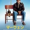 【映画レビュー】『マーウェン』BTTFにも通じる映画的な楽しさ。