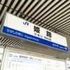 ★JR姫路駅