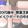 【コスメ】20代主婦がリアルに使っている化粧品!プチプラやコープ、100均まで♪