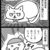 複雑なネコ心