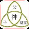 御父 御子 聖霊(御霊)   三位一体とは What is the Trinity