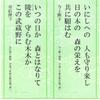 命の言葉 平成三十一年四月 平成最後の月 新元号『令和』に期待します ^^!