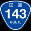 No.039 国道143号