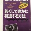 【書評】金持ち父さんの若くして豊かに引退する方法!経済的自由を目指すきっかけとなる一冊!