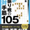将棋 あいち犬山小牧 蔵書 171111