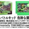新作FC/FC互換機用ソフト『バトルキッド 危険な罠』発売決定!NES版から大幅パワーアップ!