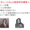 サン・シモンとサン・シモン主義:後編(AJER動画)