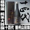 十四代 高木酒造 秘伝 十四代 日本酒 十 四 代 ハロウィン 十四代 白雲去来