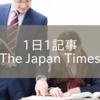 【英語学習の習慣化】1日1記事The Japan Times購読