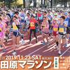 定員割れの「大田原マラソン」でも、出走権を「ゆずれ~る」のだろうか?