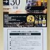 山陽マルナカ×サントリーフーズ共同企画 HARIO コーヒードリッパーセット当たる!3/15〆