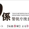 「警視庁捜査一課9係 season12 」2017春 4月スタート