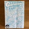 📚19-278グラゼニ/11巻