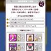 『New 電波人間のRPG』 プレイ日記 その21