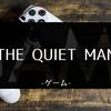 「THE QUIET MAN」クリアしたので感想でも