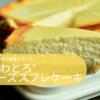 """""""ふわとろ""""好きも納得 馬路村の柚子蜂蜜を使ったチーズケーキ"""