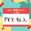 ホラー映画ブログの収入とPV公開【1ヶ月目】