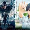 「地球外生命体に寄生された!」映画『ヴェノム』の設定が日本の『寄生獣』に似ていると話題に!