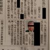 【悲報】山形ローカル局の社長人事が発表される〜現場からは恨み節〜