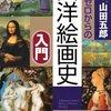 山田五郎著『知識ゼロからの西洋絵画史入門』 さすが五郎さん フォービズムもキュビズムも 楽しみながら西洋絵画史をお勉強!