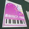 ピアノ教室さんの看板を製作しました