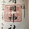 【御朱印】靖国神社に行ってきました|東京都千代田区の御朱印