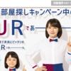 UR賃貸で湘南移住!詳しい入居までの流れを紹介します。