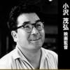 小沢茂弘 Shigehiro Ozawa