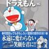 藤子・F・不二雄大全集第3期第3回配本
