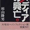 「メディアの興亡(上)」(杉山隆男)