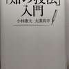 小林康夫&大澤真幸『「知の技法」入門』を読んで