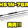 【DEPS】怪魚釣りにも使えるモンスターハンティングスピニングロッド「ヒュージカスタム HS1N-76R 4ピース」通販サイト入荷!