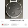 Amazon 複数アレクサの音楽同期(マルチルームミュージック)が素晴らしすぎるのでメルカリでもう一台 Echo dot を買う