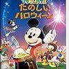 【ハロウィーン特集】ハロウィーンで使える、英語CD、英語ゲーム、英語劇、絵本など、まとめて紹介