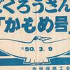 昭和50年3月9日 新幹線博多開業1日前の佐世保