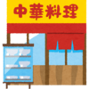 町中華って日本食が紛れてない?