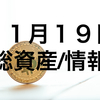 ★仮想通貨★ 総資産/情報 11月19日 復活!!