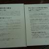 「朝日カルチャー日本酒講座」に参加してきました。