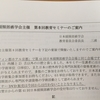 日本頭頸部癌学会教育委員会委員長 三浦弘規先生