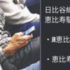 東京メトロ日比谷線恵比寿駅からJR恵比寿駅東口までのアクセス【えびす像の場所もご案内】