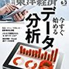 M 週刊東洋経済 2017年6/3号 今すぐ始めるデータ分析/コールセンターの流転/対日要求に拍車 翻弄される日本