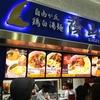 蔭山樓 ららぽーと富士見店 (かげやまろう)  鶏白湯塩そば 特製TANTAN麺