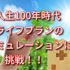 人生100年時代 ライフプランのシミュレーションに挑戦!!