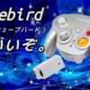 【色違い】Wavebirdはいいぞ。【ガジェット紹介】