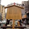 祇園祭 前祭の山鉾御朱印めぐり♪ その2
